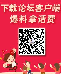 瑞安论坛APP下载!